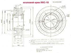 Крановое колесо для ККС-10