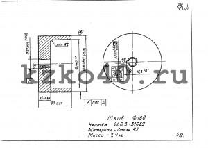 чертеж тормозного шкива диаметром 160