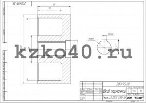 чертеж тормозного шкива диаметром 200