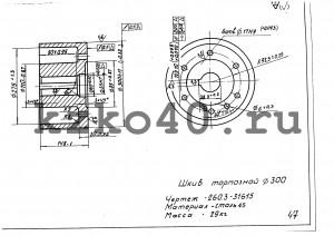 чертеж тормозного шкива диаметром 300 мм