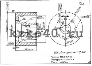 чертеж тормозного шкива диаметром 400 мм